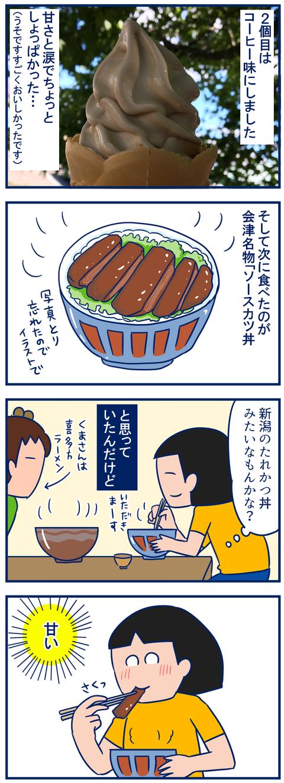 福島2_2
