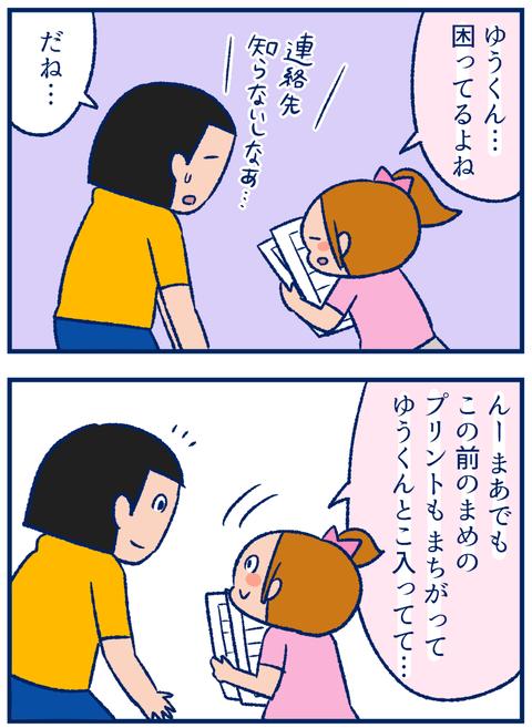 宿題のプリント02