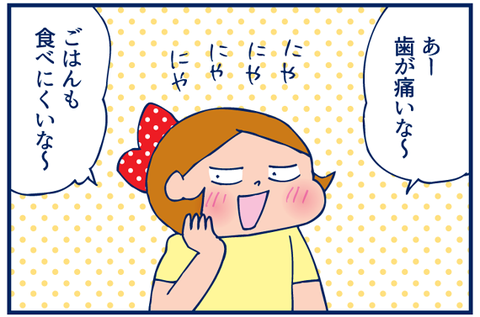 【4コマ】こまめの優越感(歯がグラグラの続きのようなもの)