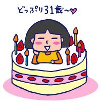 双子を授かっちゃいましたヨ☆-0126誕生日02