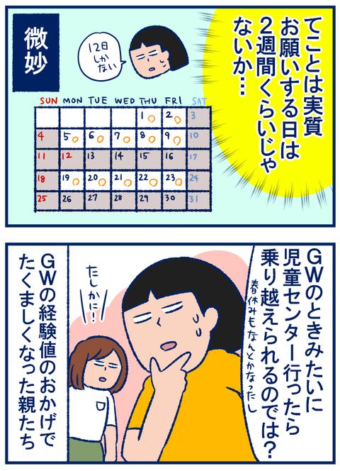 夏休みの予定03