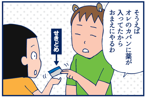 【4コマ】くまさんの照れ隠し!?