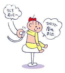 双子を授かっちゃいましたヨ☆-0311健康診断03