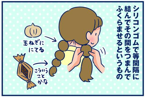 【4コマ】あつこお姉さんのヘアアレンジ。