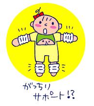 双子を授かっちゃいましたヨ☆-0619動く05
