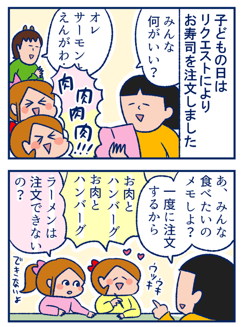 子どもの日01