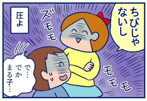 こまめの圧03
