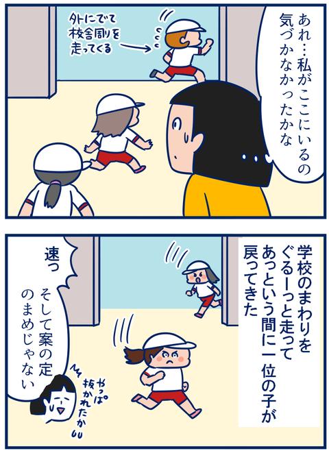 持久走大会03