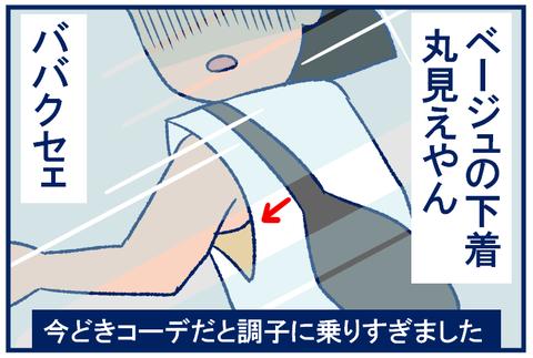 白シャツ04