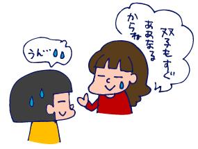 双子を授かっちゃいましたヨ☆-0928めいっこ03