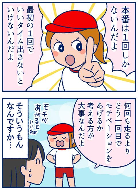 持久走練習03
