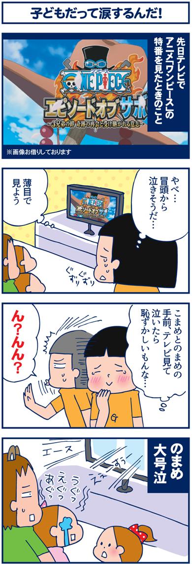 【4コマ】子どもだって涙するんだ!