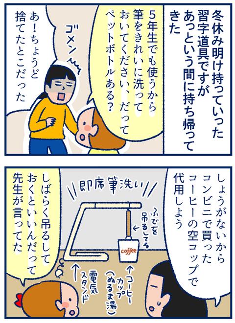 習字の筆を洗う01