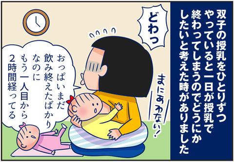 【双子あるある漫画】どうしても同時授乳がしたい!でも同時授乳は難しい!【元気ママ更新】