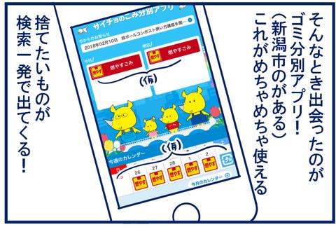「ゴミ分別アプリ」がこんなに便利だったとは…!