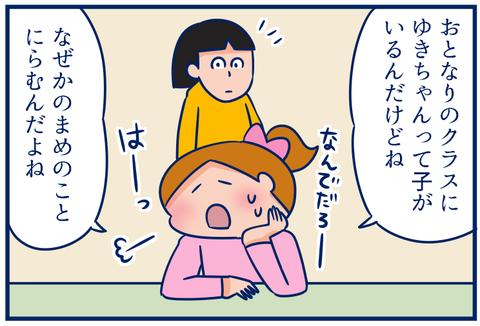 【4コマ】のまめの友達関係のお悩み。