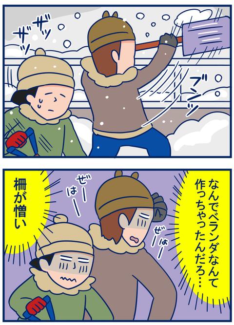 ベランダ雪かき04