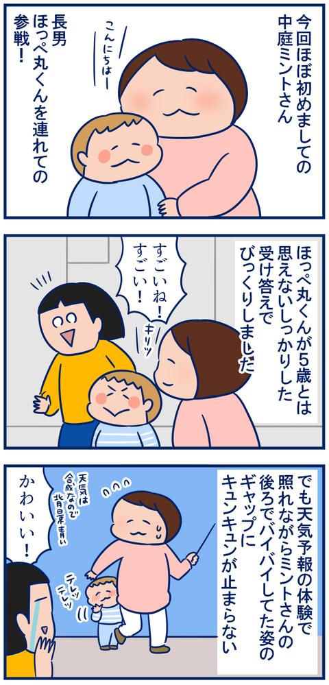 双子オフ03