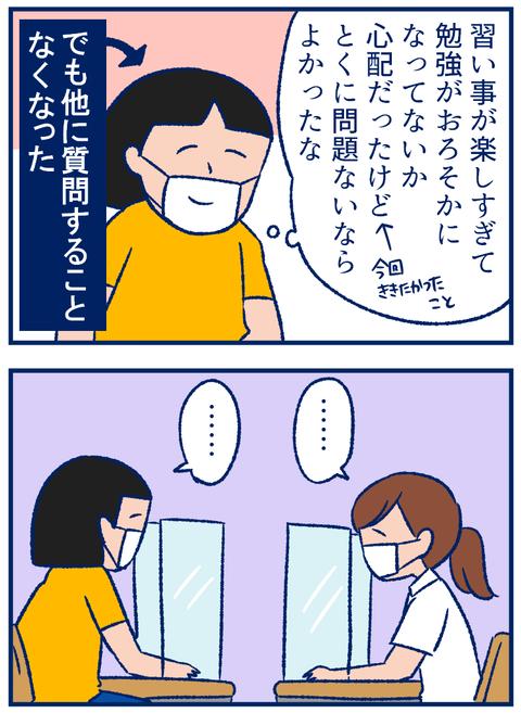 個別懇談02