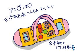双子を授かっちゃいましたヨ☆-0523プレイマット01
