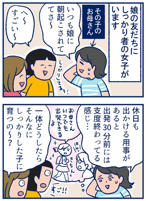 しっかり者01