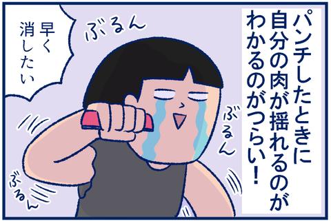 フィットボクシング05