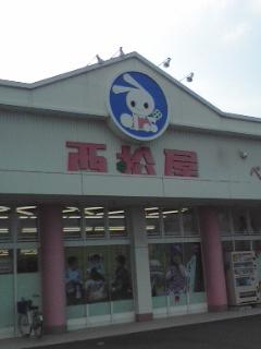 双子を授かっちゃいましたヨ☆-西松屋