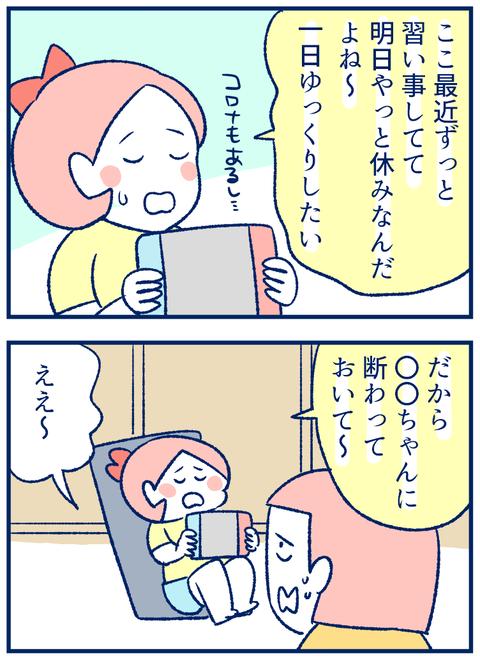 お断り02