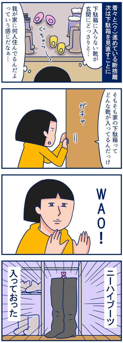 下駄箱整理01