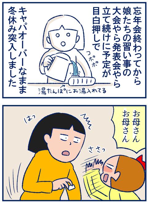冬休み01