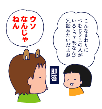 0725つむじ03