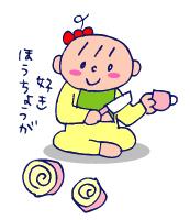 双子を授かっちゃいましたヨ☆-0511ロタ3日目04