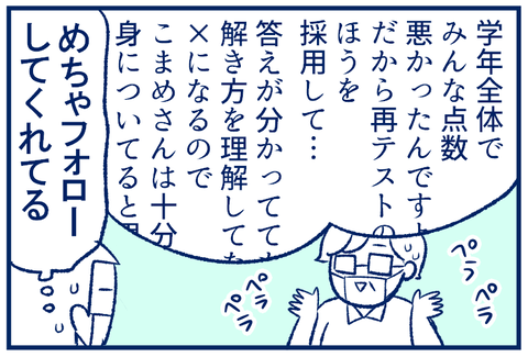 個別懇談03