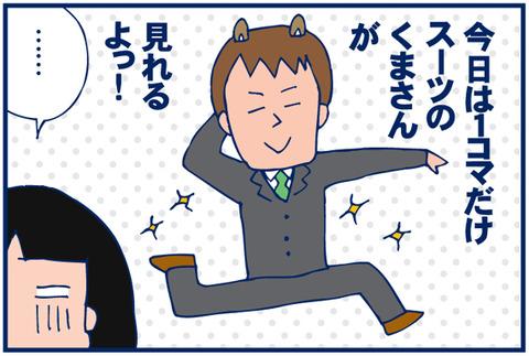【4コマ】お父さんの会社