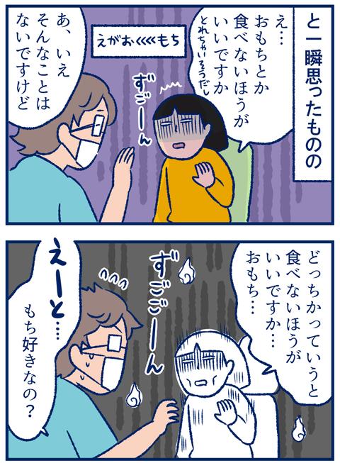 歯医者その後03
