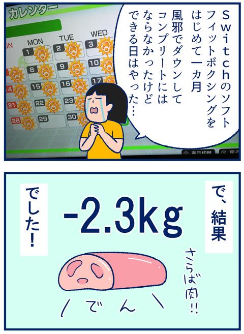 FB一カ月01