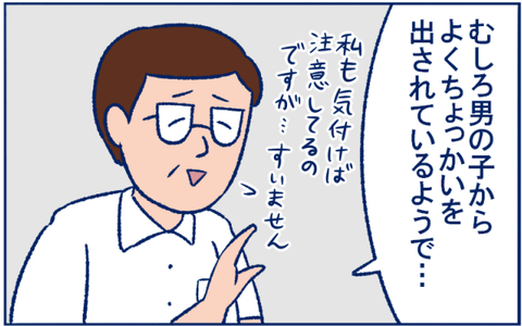 恋バナ02