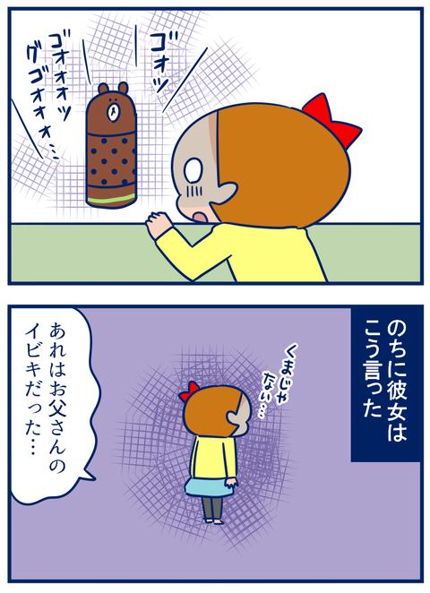 くまの鳴き声04