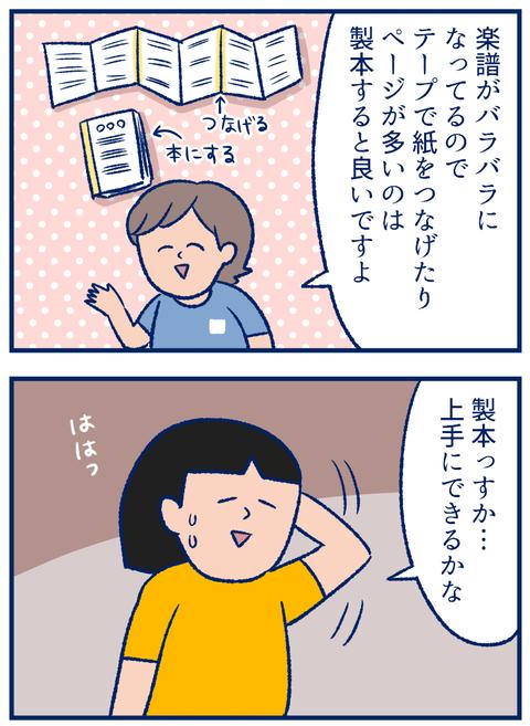 習い事02