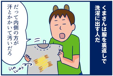 【4コマ】洗濯は好きだがここが気に入らない。
