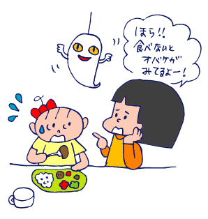 双子を授かっちゃいましたヨ☆-0802おばけ02