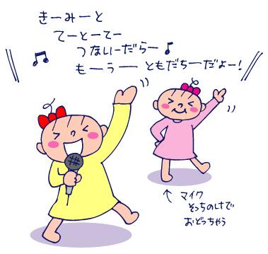 双子を授かっちゃいましたヨ☆-0923カラオケ01