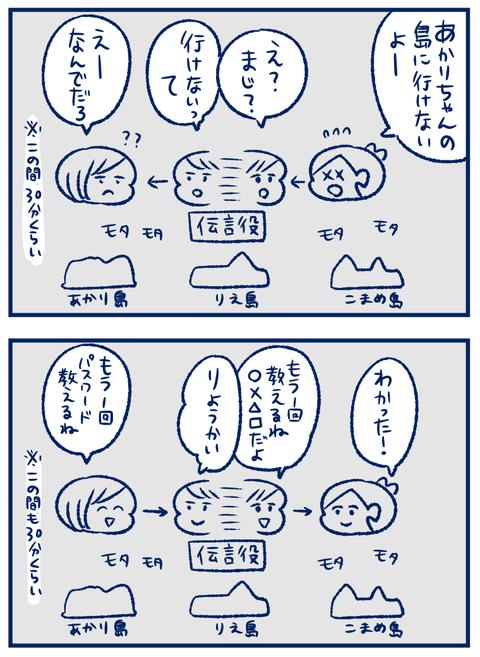 すれ違い03