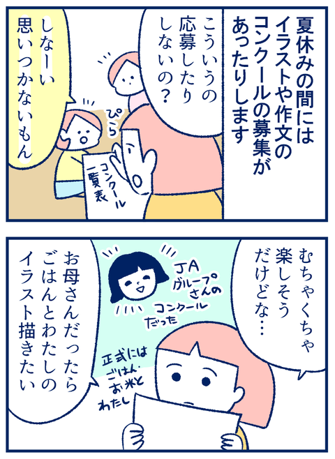 おこめ01