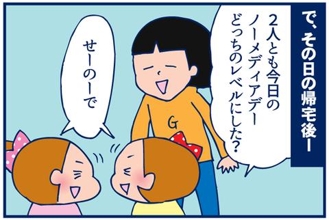 【4コマ】ノーメディアデー