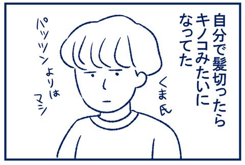 くまさん散髪04
