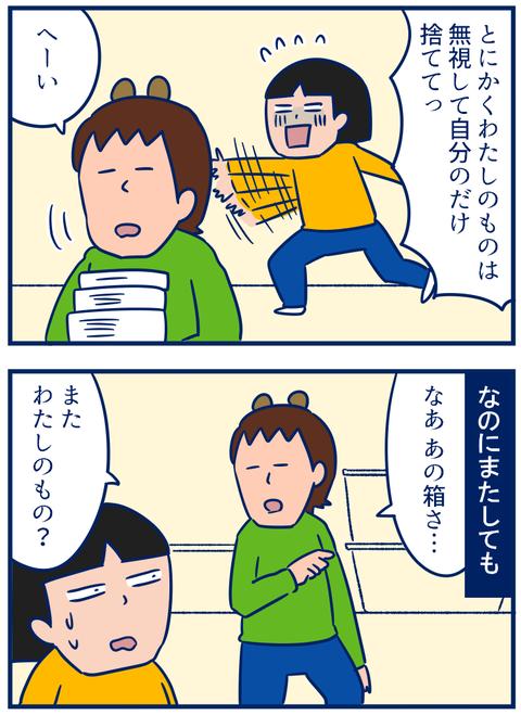 作業部屋03