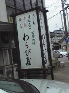 双子を授かっちゃいましたヨ☆-0421福島潟02