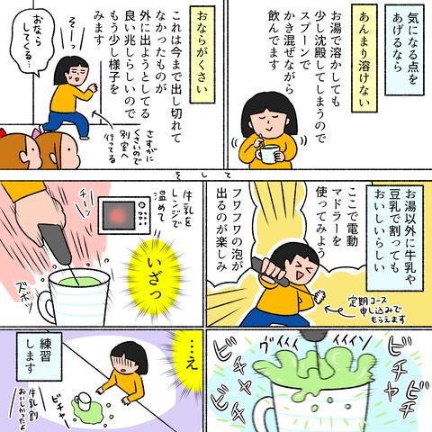 するっと抹茶03_2
