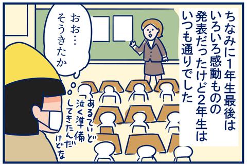 参観日02